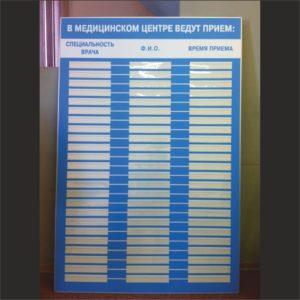 информационная доска с карманами цдм