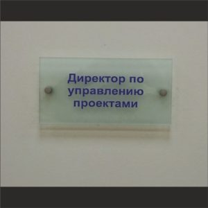 табличка стекло